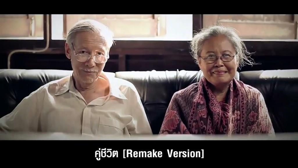 คู่ชีวิต [Remake].mp4_snapshot_00.00_[2015.04.03_06.08.27]
