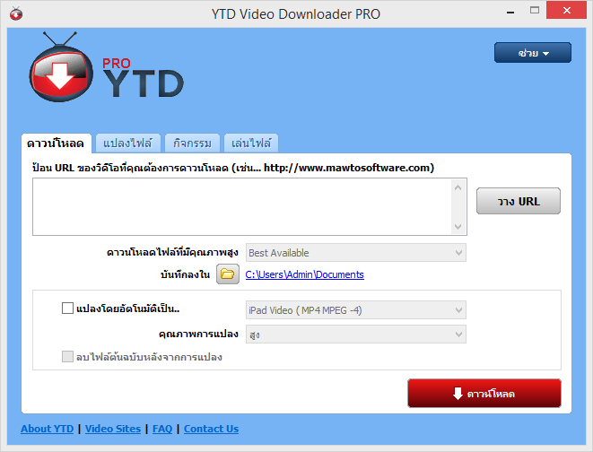 Youtube Downloader Screen