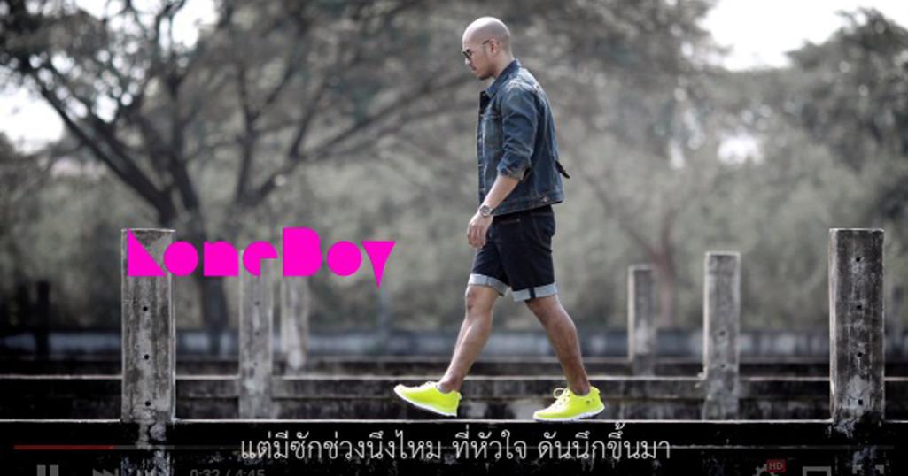 lone-boy