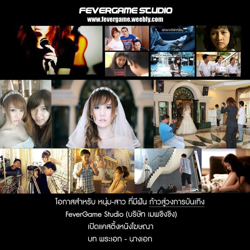 fevergame-studio1